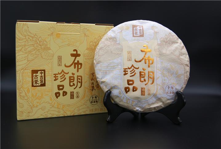 中吉号古茶 - 2020布朗珍品(十年纪念版)
