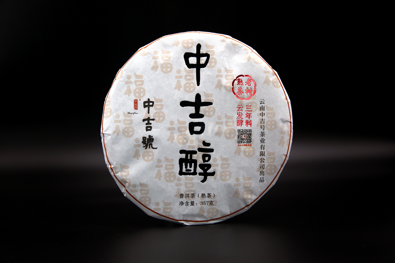 2020年中吉醇-云南古树普洱熟茶