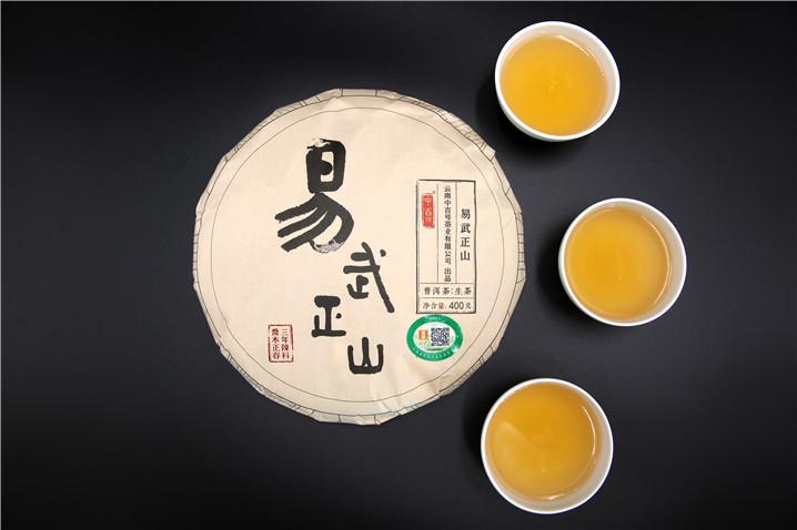 中吉号古树茶 - 易武正山2020
