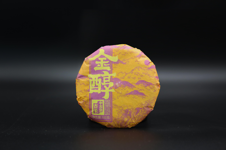 中吉号古树熟茶-金醇100克2020