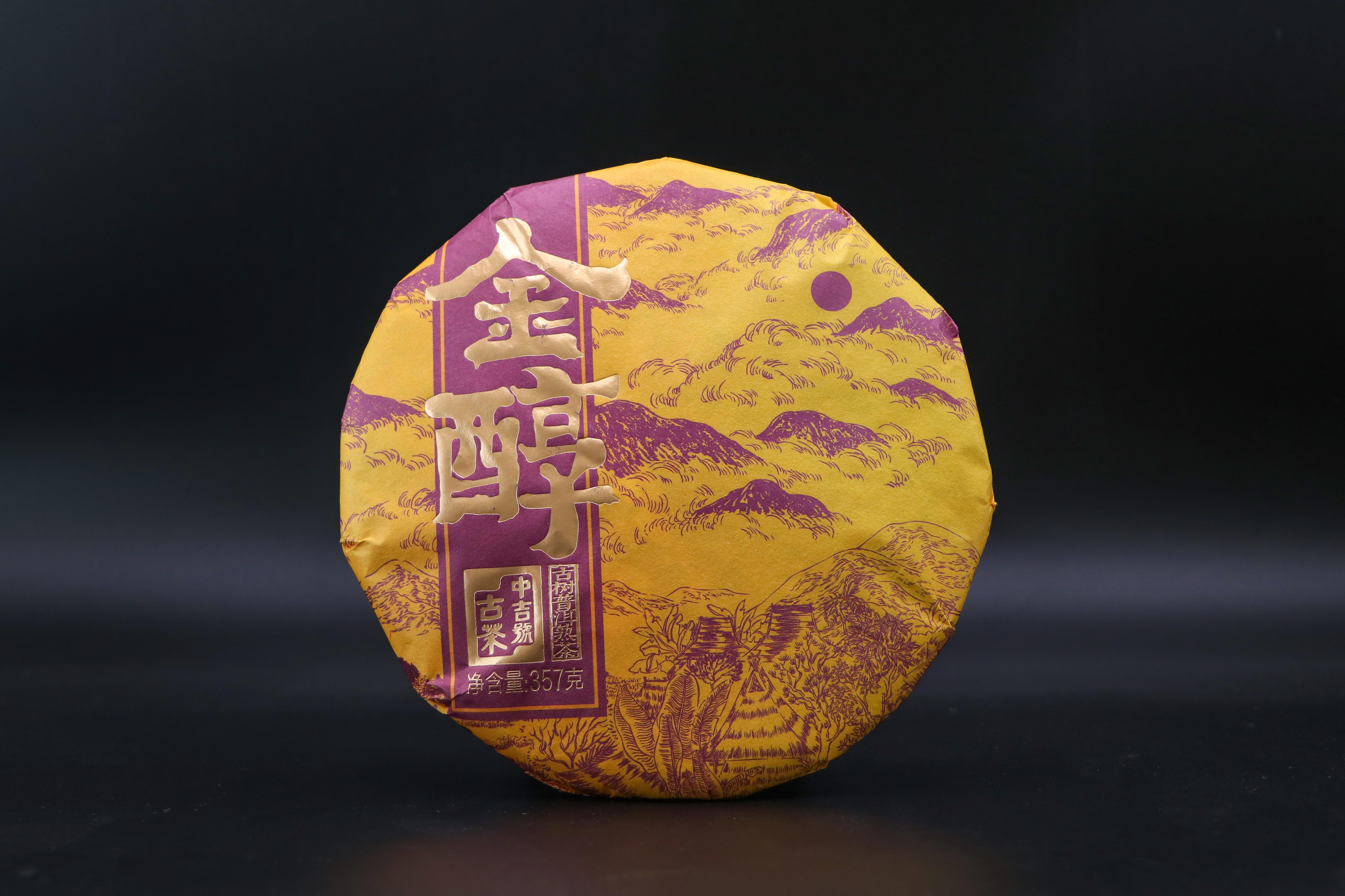 中吉号古树熟茶-金醇2020