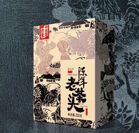 中吉号古树茶 - 陈年老茶头2020