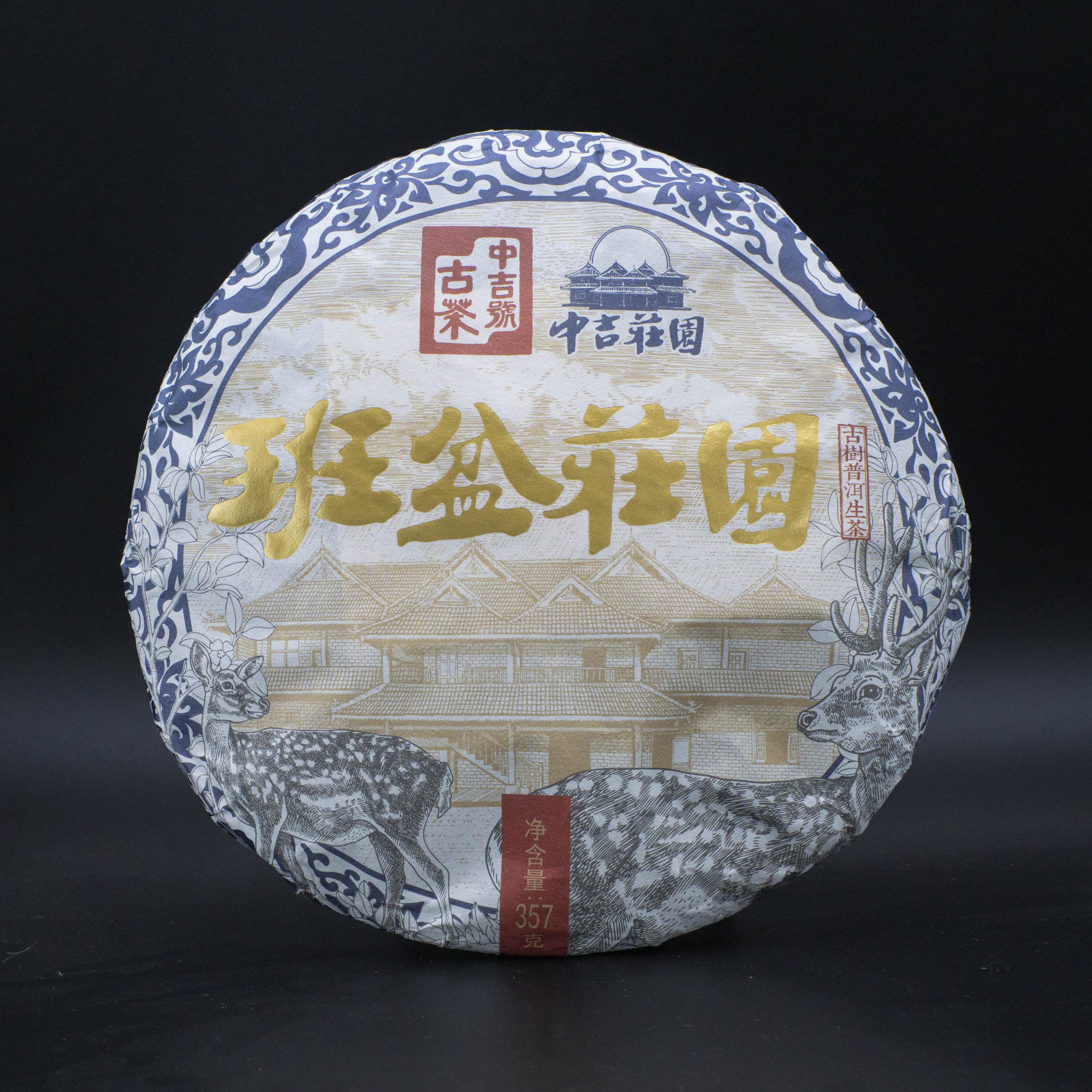中吉号古树茶 - 班盆庄园2020