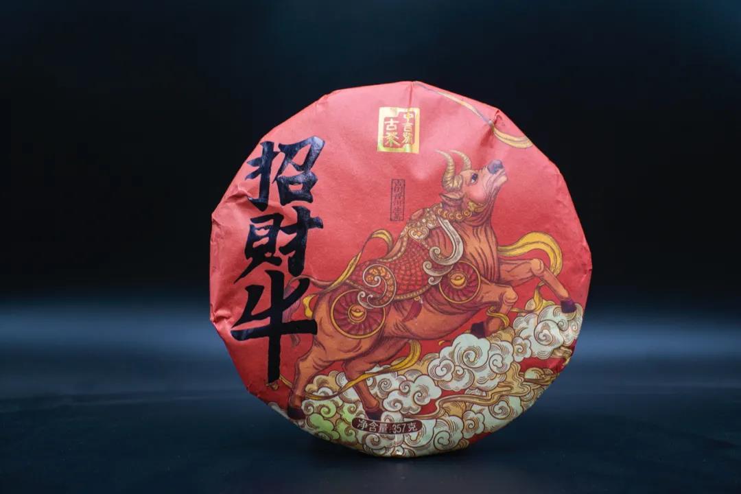 中吉号古树茶-招财牛2020