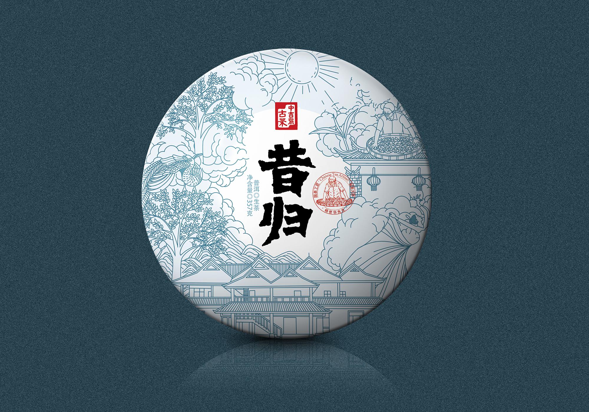 中吉号古树茶-昔归2021
