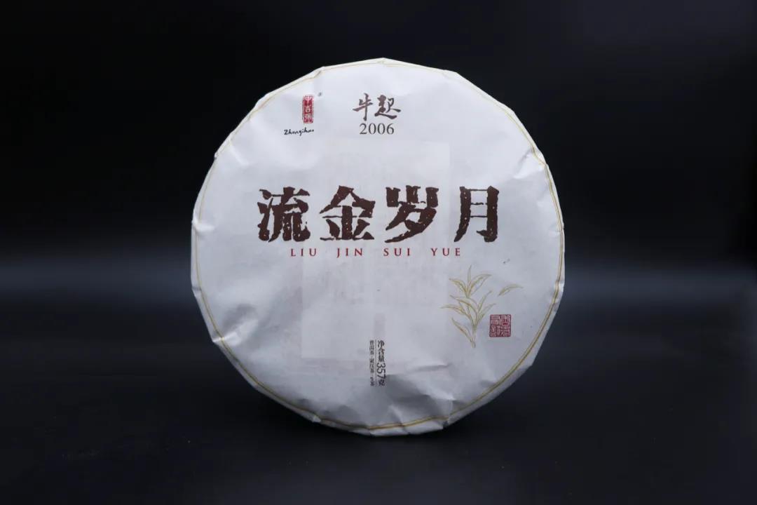 中吉号古树茶-2021年流金岁月·牛起