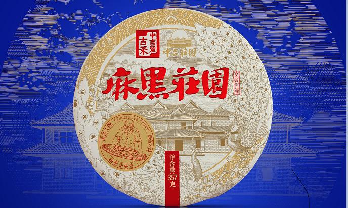 中吉号古树茶-2021麻黑庄园