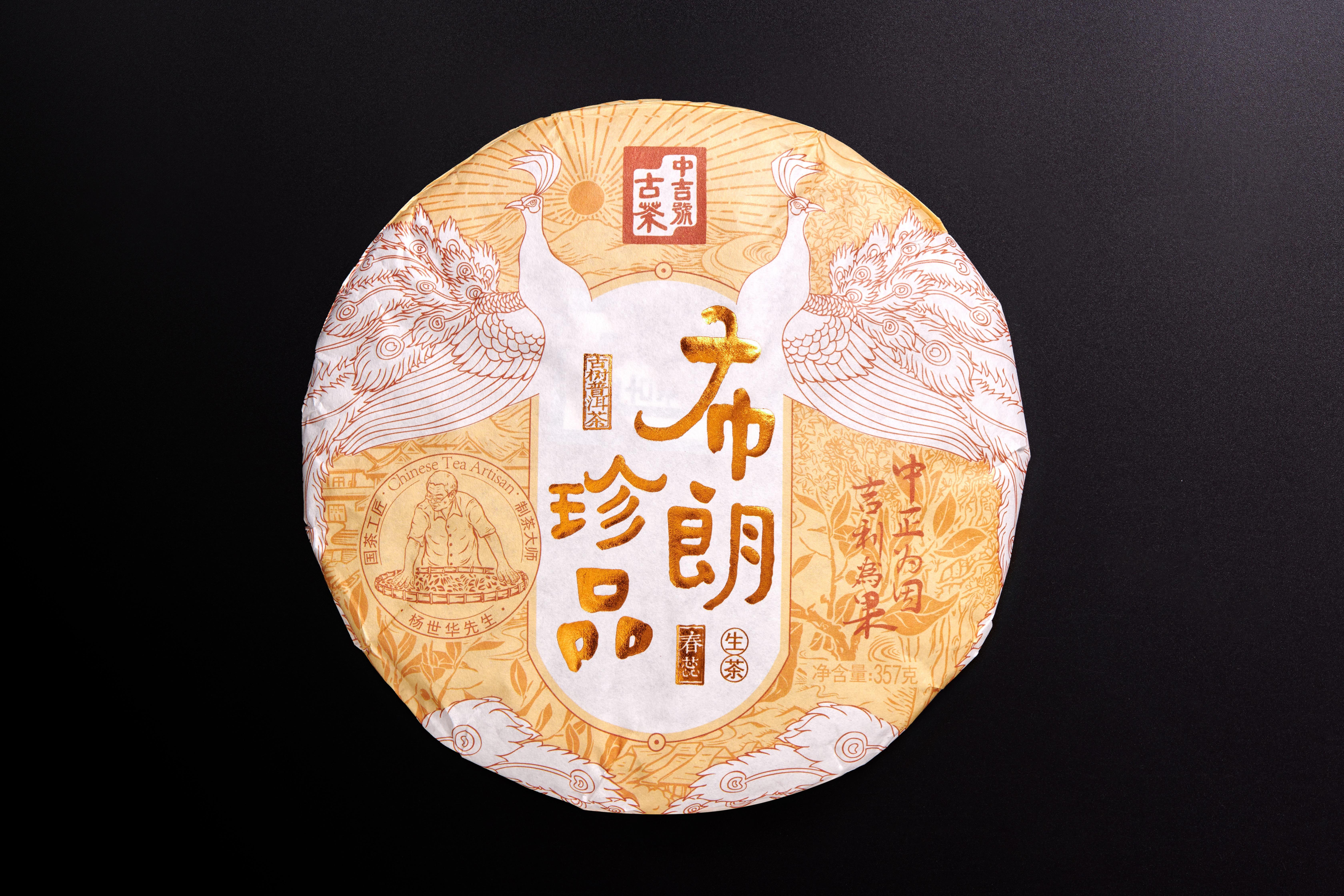 中吉号古树茶-2021布朗珍品