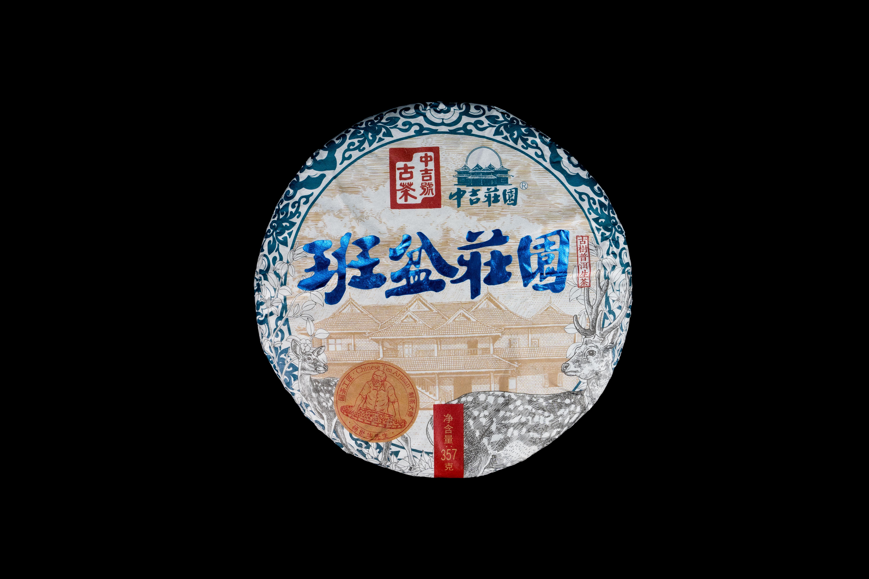 中吉号古树茶-2021班盆庄园