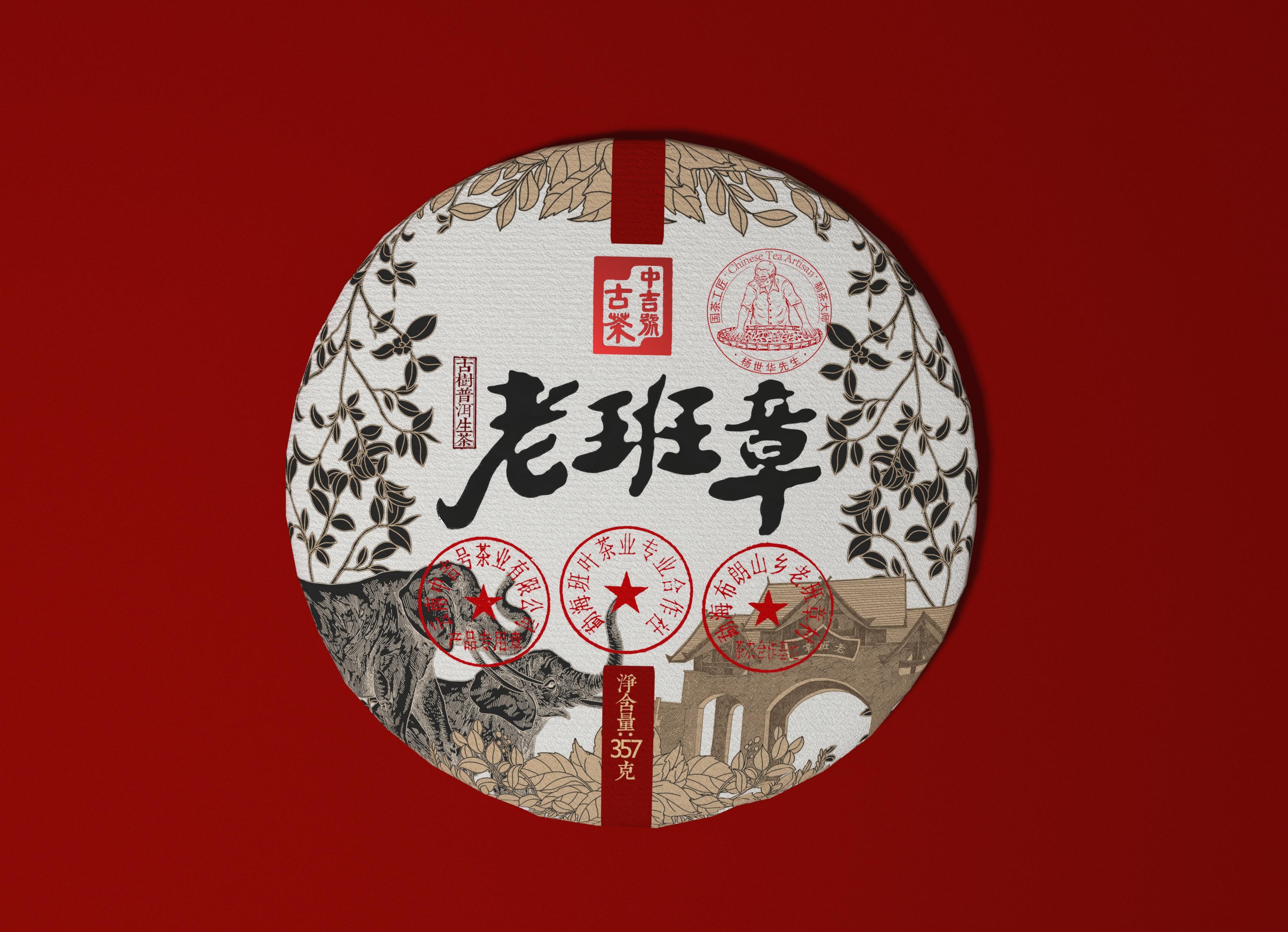 中吉号古树茶-2021老班章