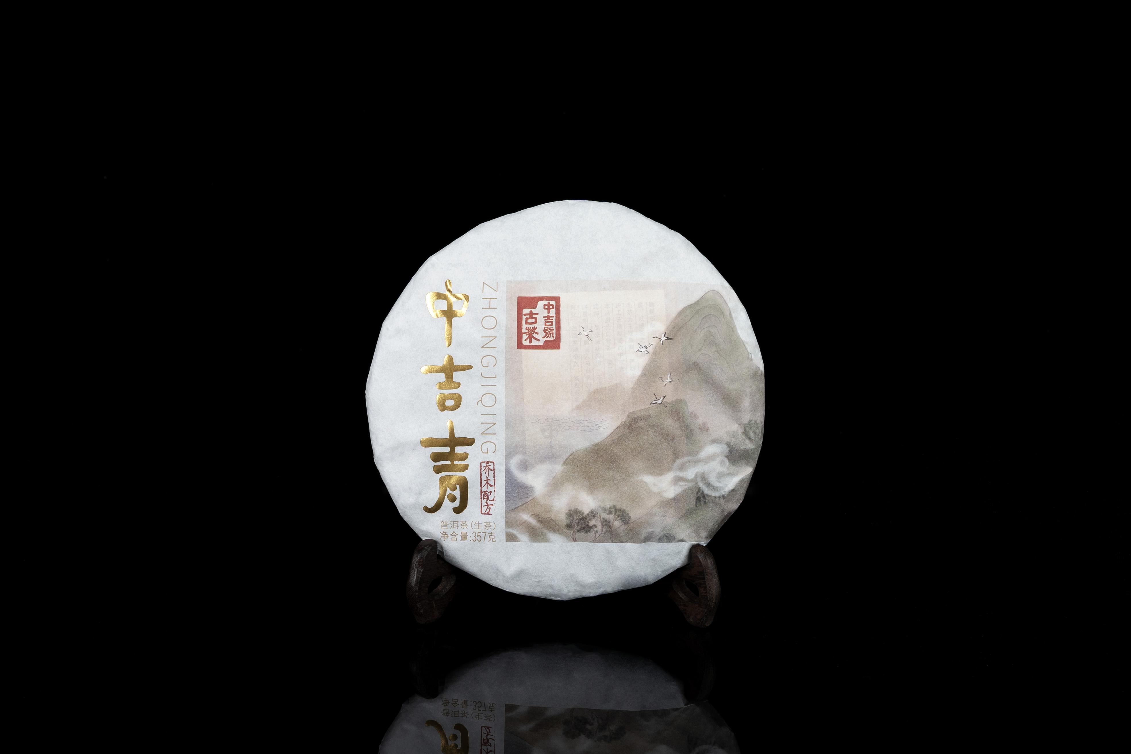 中吉号古树茶-2021中吉青