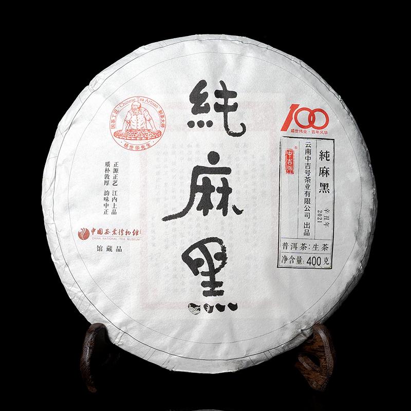 中吉号古树茶-2021纯麻黑