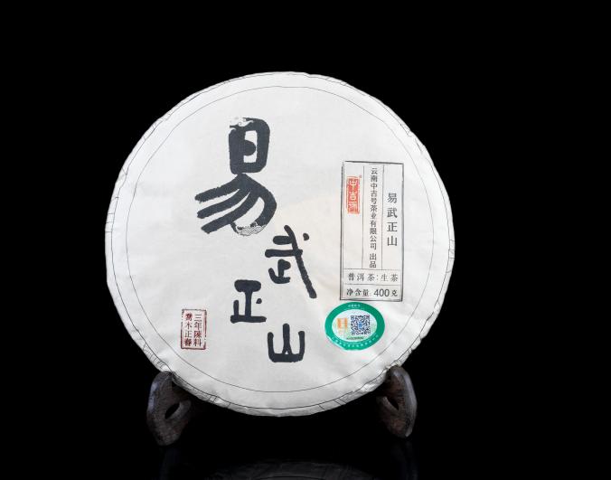 中吉号古树茶-2021易武正山